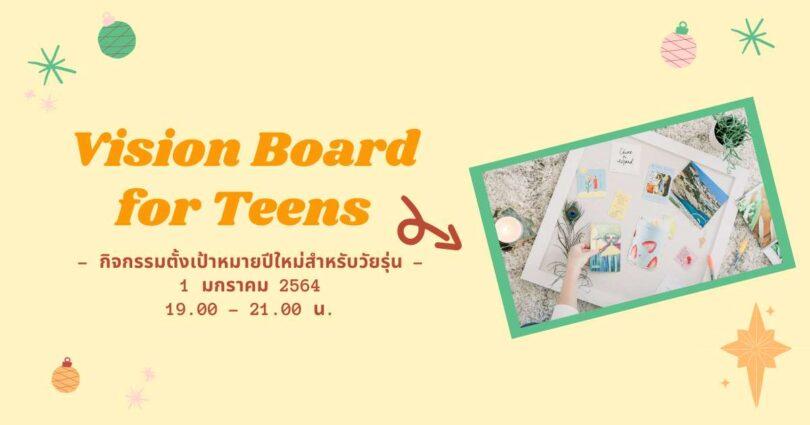 Vision Board for Teens : ตั้งเป้าปีใหม่ สำหรับวัยรุ่น
