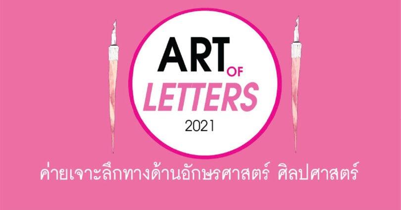 ART OF LETTERS 41 ค่ายเจาะลึกอักษรศาสตร์