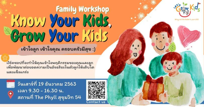 know-your-kids-grow-your-kids-02122020
