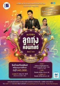 singing contest_08122020