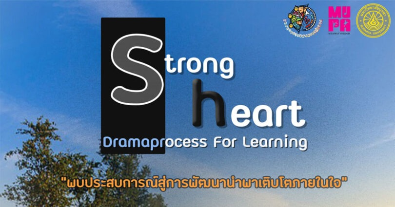 strong-02122020