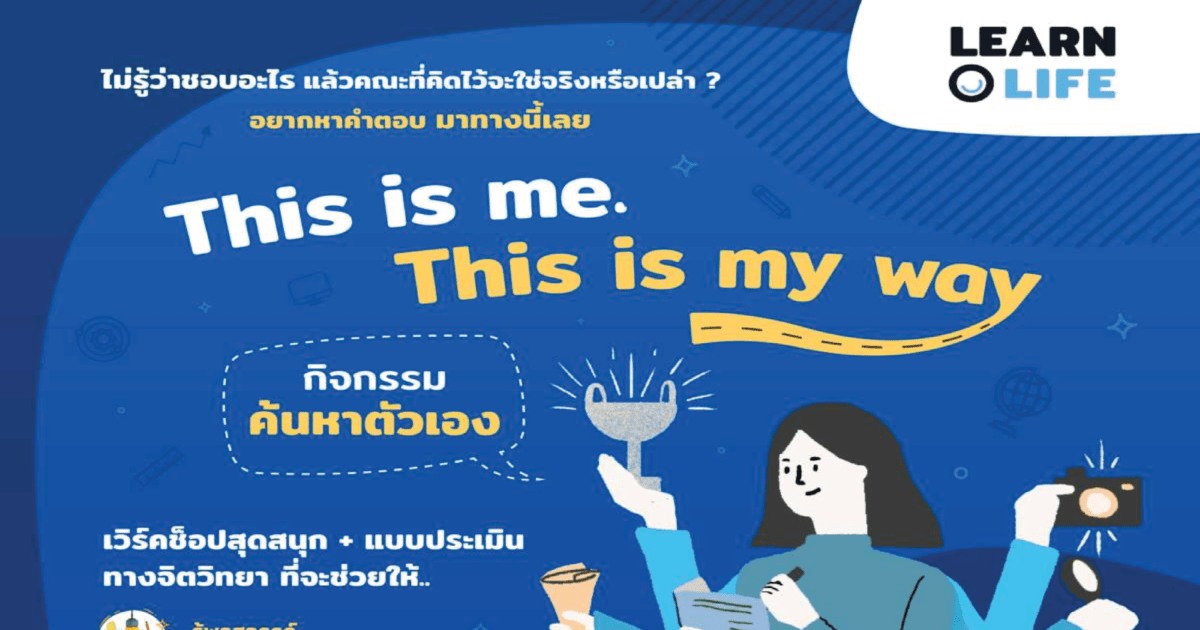 this-is-me-this-is-my-way02122020-01