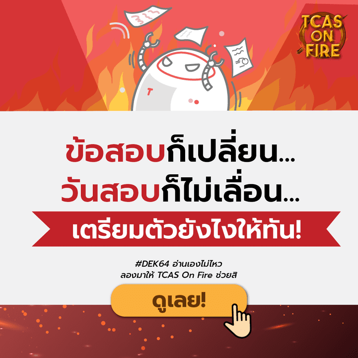 640128_TCAS-ON-Fire ปี 2_Pop up for web
