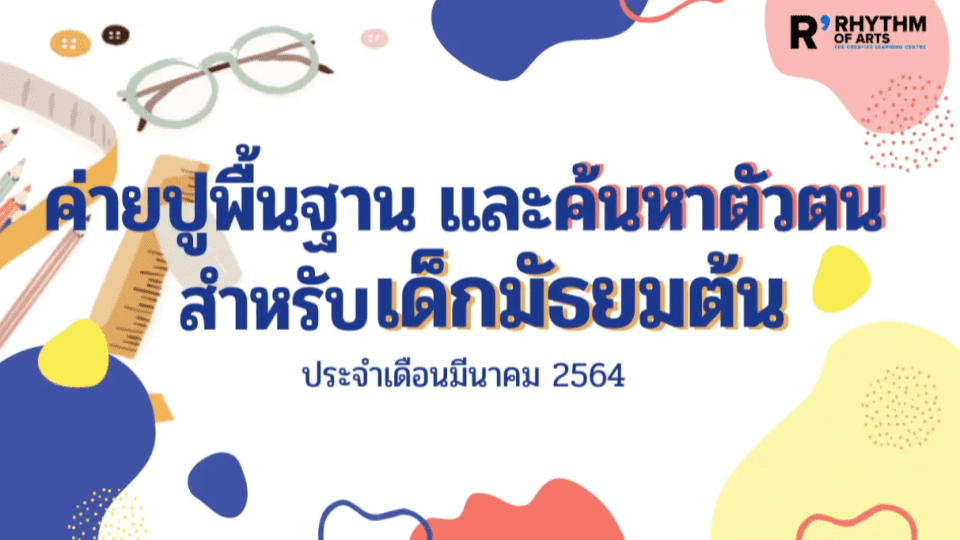 March 2021 Creative Learning Day Camp