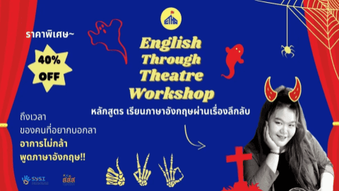 English Through Theatre Workshop : The Realm of The Dead