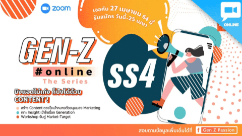 Gen-Z Passion Online The Series SS4