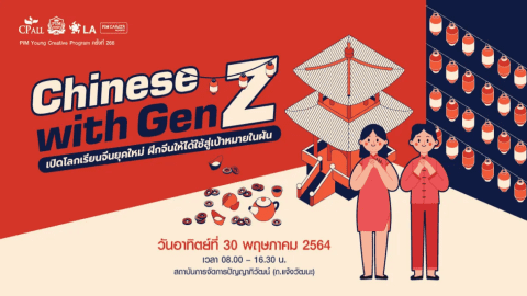 """PIM YCP266 """"Chinese with Gen Z"""""""