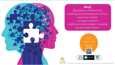 Psychology Camp for Teen