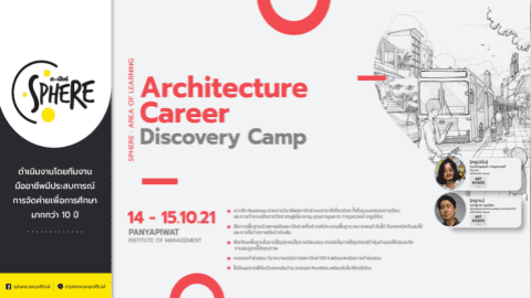 Architecture Career Discovery Camp