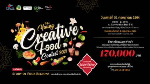 PIM Young Creative Food Contest 2021