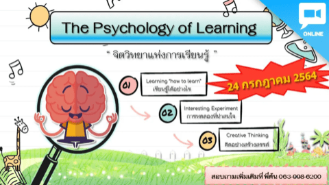 """The Psychology of Learning """"จิตวิทยาแห่งการเรียนรู้"""""""