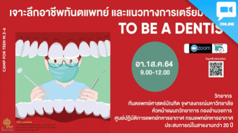 To Be A Dentist Camp for Teen