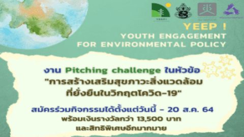 🍀 YEEP! Youth Engagement for Environmental Policy 🍀