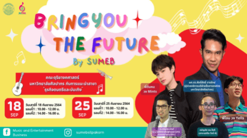 CAMPUS TOUR (Bring you the future by SUMEB)