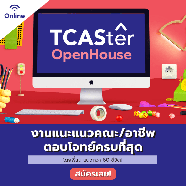 TCASter Openhouse - popup